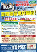 A4 岐阜市個別指導塾夏期講習チラシ