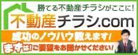 不動産チラシ.com
