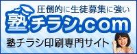 塾チラシ.com