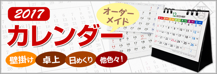 2017オーダーメイドカレンダー作成キャンペーン!