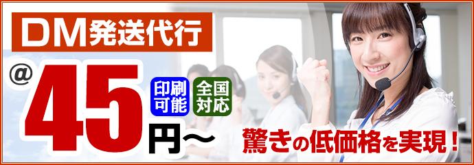 DM発送代行キャンペーン