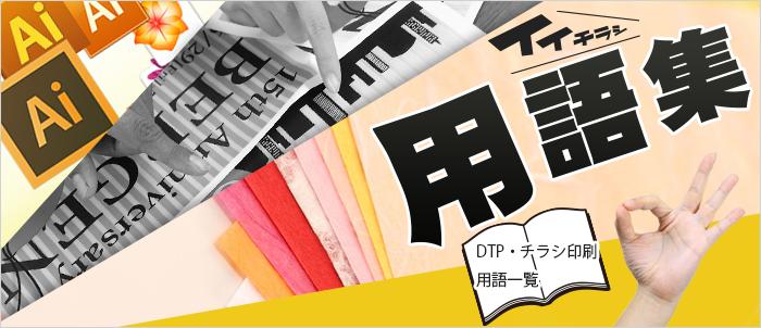 チラシと印刷に関するお役立ち用語集