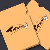 愛用される販促クリアファイルはオリジナル性が大事!作成のコツ5