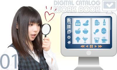 【デジタルカタログの作り方】セルフサービスサイトで無料も可能