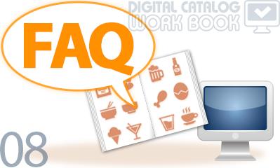納期や価格設定など、デジタルカタログ制作の委託に関するFAQ