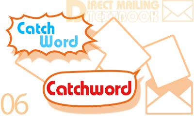 ダイレクトメールの文例集 - 魅力的なキャッチコピー/目を引くKW例