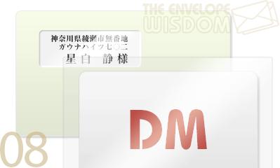 【封筒の種類】窓付き封筒と透明封筒の特徴とそれぞれの活用法