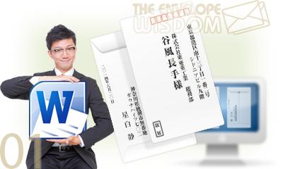 【封筒の宛名印刷】ビジネス用・大部数ならワードソフトがお勧め