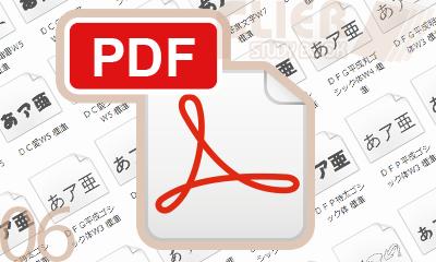 フライヤー印刷のPDFデータ入稿に必要なフォント埋め込みとは