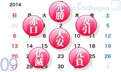 カレンダーの『六曜』の意味や、日にちへの割り当て方の法則