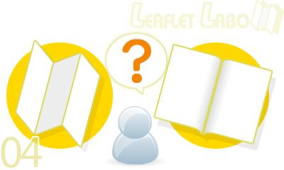 リーフレットとパンフレットの違いとは?広告媒体の種類と活用法