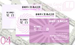 【ダウンロードほか】超便利な名刺テンプレートを入手する方法