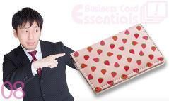 【ベストな色や素材、ブランドなど】ビジネス用名刺入れの選び方