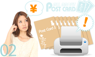 そのやり方はハイコスト!?安くポストカードを印刷する知恵3つ