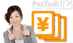 【コストダウン】ポスター印刷をできるだけ安く業者依頼する知恵