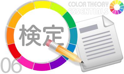 【色彩検定】独学で3級を簡単に取得する4つの勉強方法